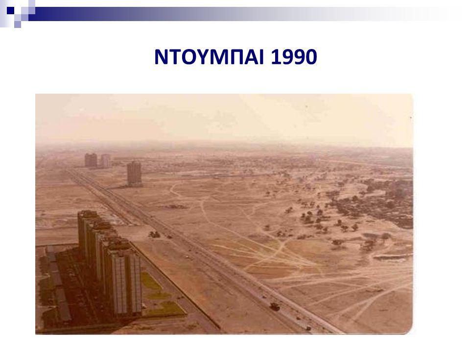 ΝΤΟΥΜΠΑΙ 1990