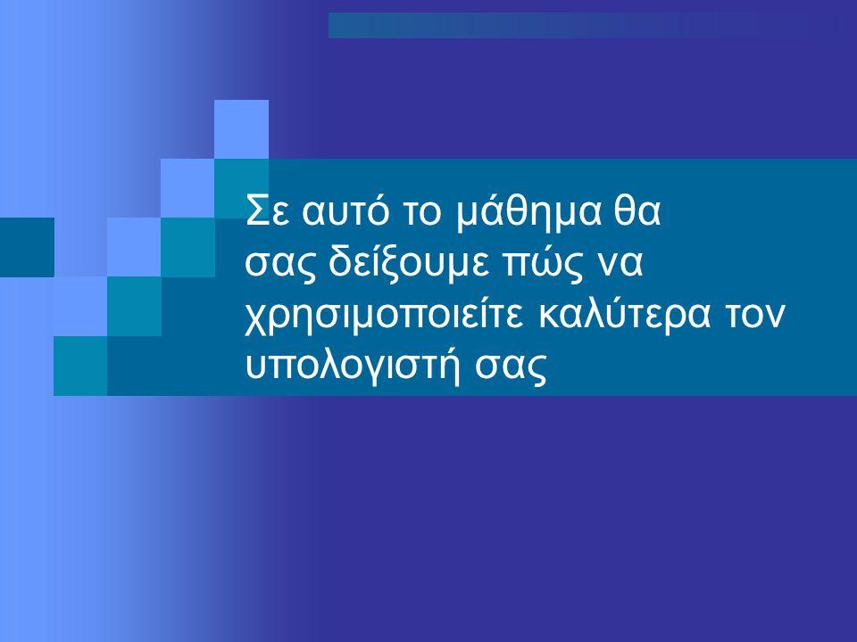 ΜΑΘΗΜΑ ΠΛΗΡΟΦΟΡΙΚΗΣ