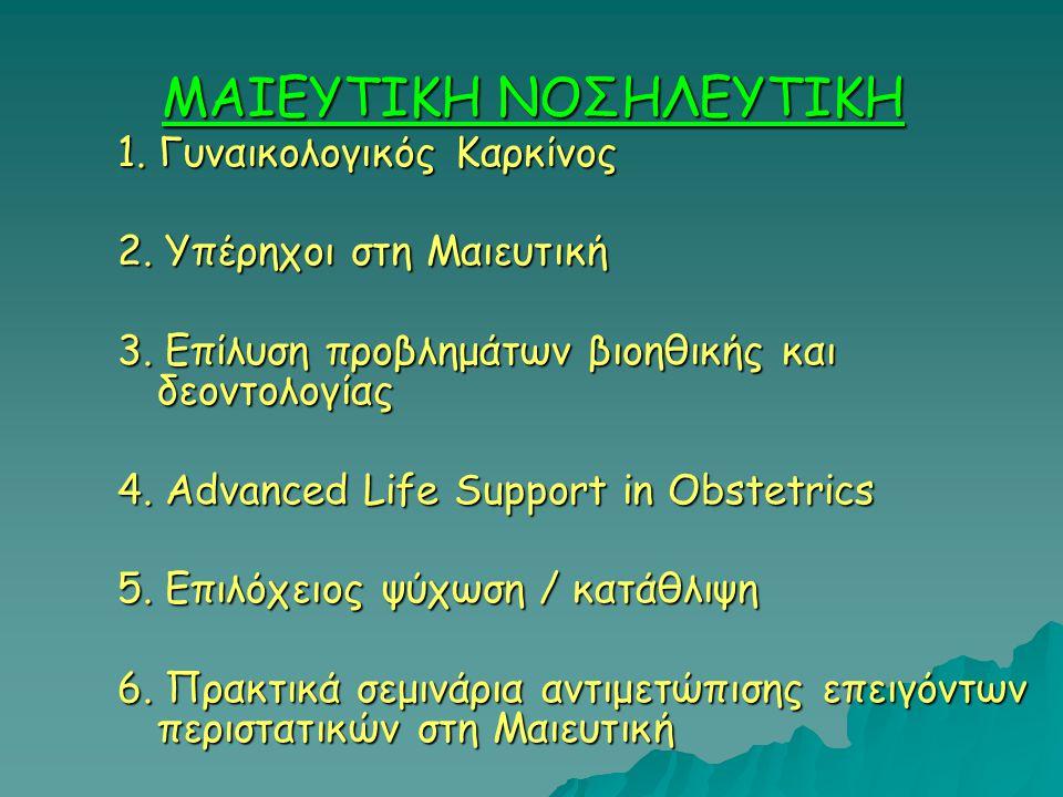 ΜΑΙΕΥΤΙΚΗ ΝΟΣΗΛΕΥΤΙΚΗ 1. Γυναικολογικός Καρκίνος 2. Υπέρηχοι στη Μαιευτική 3. Επίλυση προβλημάτων βιοηθικής και δεοντολογίας 4. Advanced Life Support