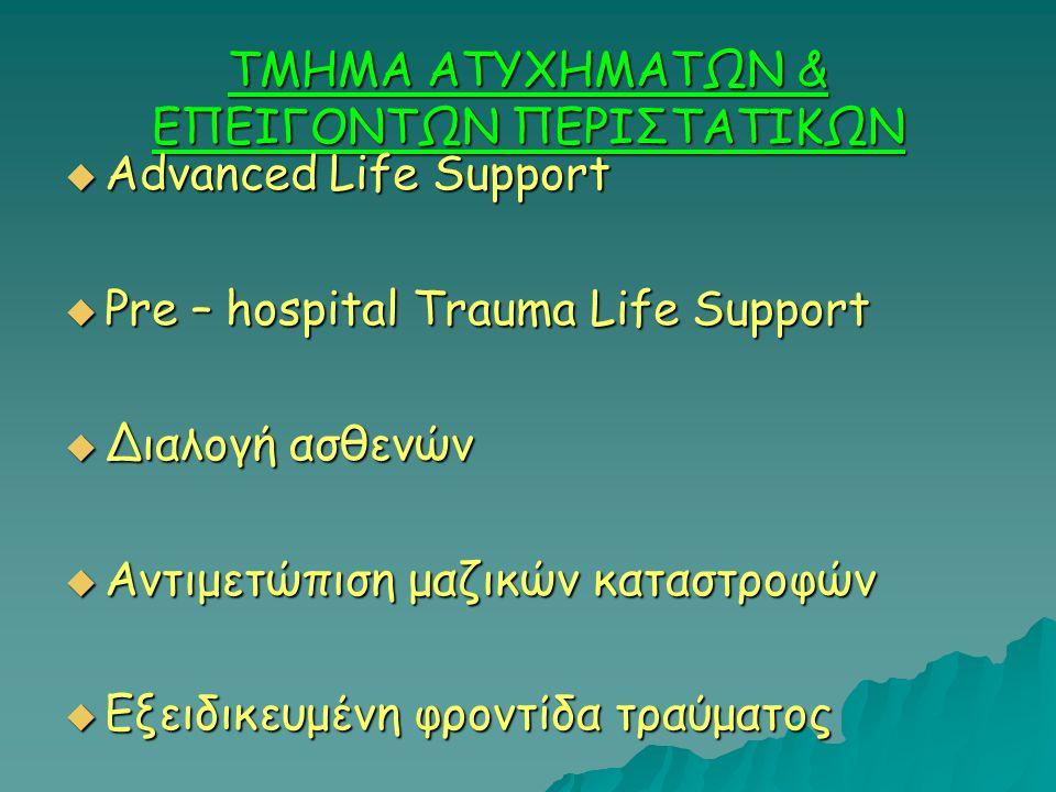 ΤΜΗΜΑ ΑΤΥΧΗΜΑΤΩΝ & ΕΠΕΙΓΟΝΤΩΝ ΠΕΡΙΣΤΑΤΙΚΩΝ  Advanced Life Support  Pre – hospital Trauma Life Support  Διαλογή ασθενών  Αντιμετώπιση μαζικών κατασ