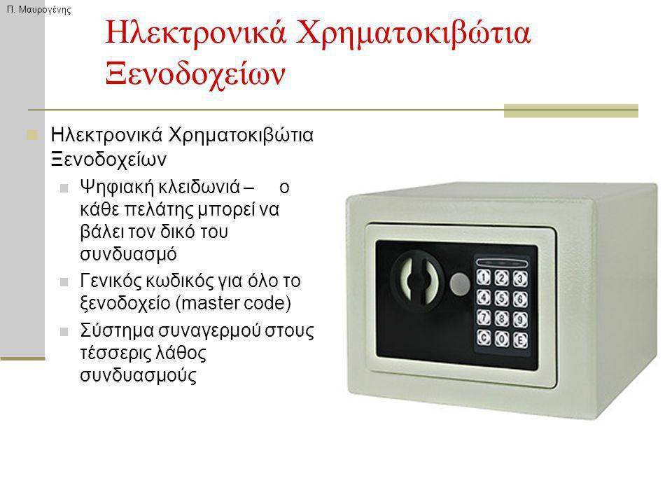 Π. Μαυρογένης Ηλεκτρονικά Χρηματοκιβώτια Ξενοδοχείων Ψηφιακή κλειδωνιά – ο κάθε πελάτης μπορεί να βάλει τον δικό του συνδυασμό Γενικός κωδικός για όλο