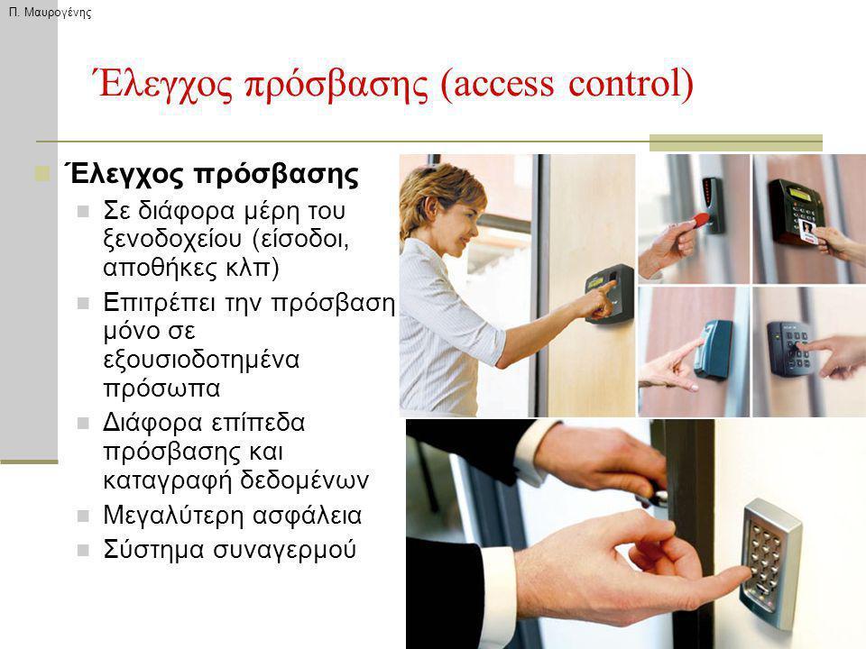 Π. Μαυρογένης Έλεγχος πρόσβασης (access control) Έλεγχος πρόσβασης Σε διάφορα μέρη του ξενοδοχείου (είσοδοι, αποθήκες κλπ) Επιτρέπει την πρόσβαση μόνο