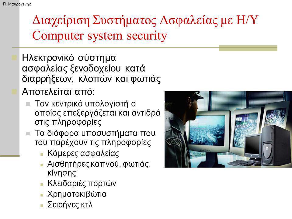 Π. Μαυρογένης Διαχείριση Συστήματος Ασφαλείας με Η/Υ Computer system security Ηλεκτρονικό σύστημα ασφαλείας ξενοδοχείου κατά διαρρήξεων, κλοπών και φω