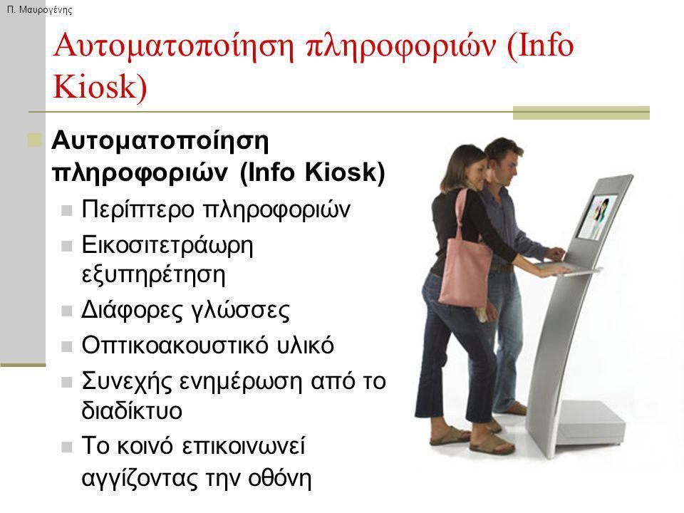 Π. Μαυρογένης Αυτοματοποίηση πληροφοριών (Info Kiosk) Περίπτερο πληροφοριών Εικοσιτετράωρη εξυπηρέτηση Διάφορες γλώσσες Οπτικοακουστικό υλικό Συνεχής