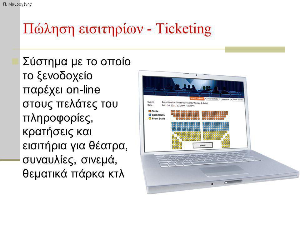 Π. Μαυρογένης Πώληση εισιτηρίων - Ticketing Σύστημα με το οποίο το ξενοδοχείο παρέχει on-line στους πελάτες του πληροφορίες, κρατήσεις και εισιτήρια γ