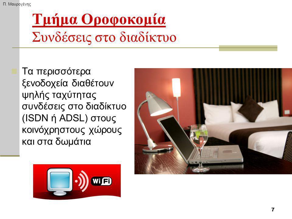 Π. Μαυρογένης Τμήμα Οροφοκομία Συνδέσεις στο διαδίκτυο Τα περισσότερα ξενοδοχεία διαθέτουν ψηλής ταχύτητας συνδέσεις στο διαδίκτυο (ISDN ή ADSL) στους
