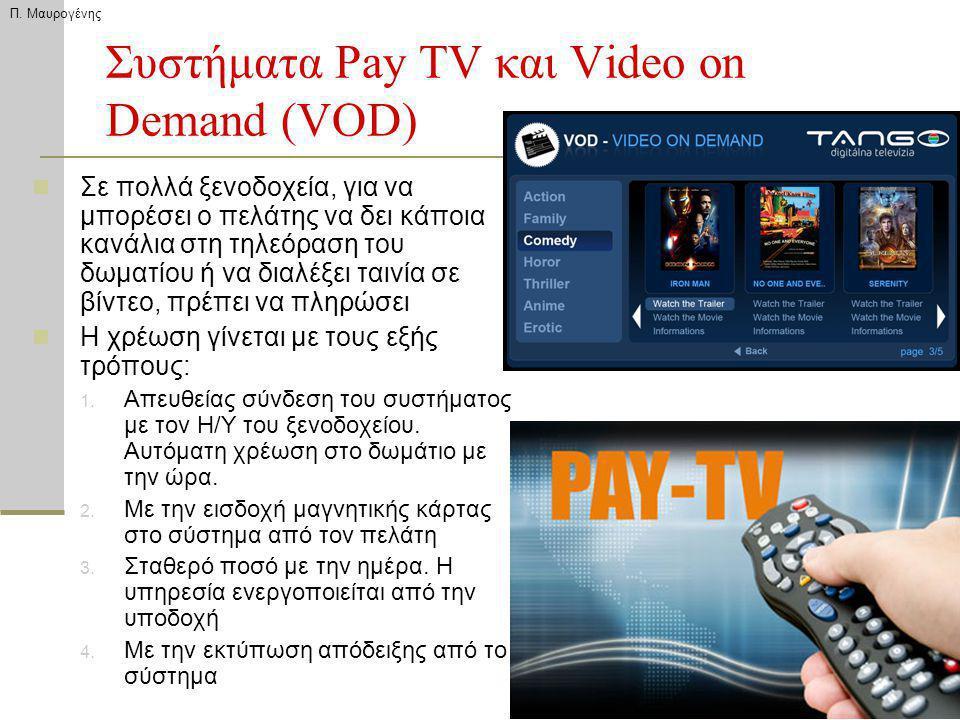 Π. Μαυρογένης Συστήματα Pay TV και Video on Demand (VOD) Σε πολλά ξενοδοχεία, για να μπορέσει ο πελάτης να δει κάποια κανάλια στη τηλεόραση του δωματί