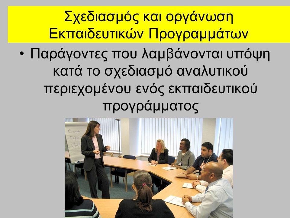 Σχεδιασμός και οργάνωση Εκπαιδευτικών Προγραμμάτων Παράγοντες που λαμβάνονται υπόψη κατά το σχεδιασμό αναλυτικού περιεχομένου ενός εκπαιδευτικού προγράμματος