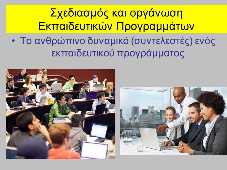 Σχεδιασμός και οργάνωση Εκπαιδευτικών Προγραμμάτων Το ανθρώπινο δυναμικό (συντελεστές) ενός εκπαιδευτικού προγράμματος