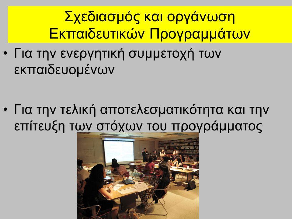 Σχεδιασμός και οργάνωση Εκπαιδευτικών Προγραμμάτων Για την ενεργητική συμμετοχή των εκπαιδευομένων Για την τελική αποτελεσματικότητα και την επίτευξη των στόχων του προγράμματος