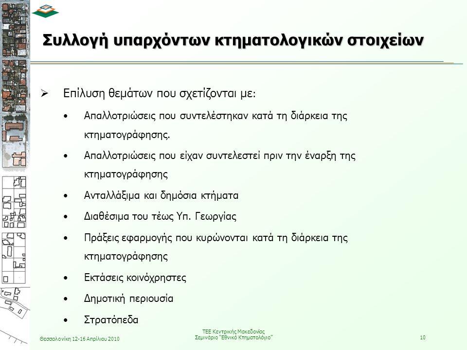 """Θεσσαλονίκη 12-16 Απρίλιου 2010 ΤΕΕ Κεντρικής Μακεδονίας Σεμινάριο """"Εθνικό Κτηματολόγιο""""10 Συλλογή υπαρχόντων κτηματολογικών στοιχείων  Επίλυση θεμάτ"""
