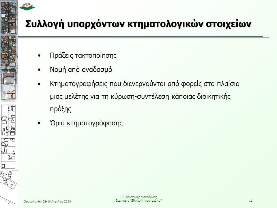 """Θεσσαλονίκη 12-16 Απρίλιου 2010 ΤΕΕ Κεντρικής Μακεδονίας Σεμινάριο """"Εθνικό Κτηματολόγιο""""11 Συλλογή υπαρχόντων κτηματολογικών στοιχείων Πράξεις τακτοπο"""