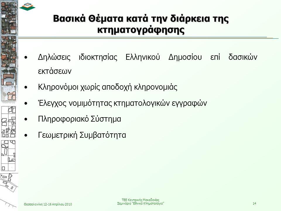 """Θεσσαλονίκη 12-16 Απρίλιου 2010 ΤΕΕ Κεντρικής Μακεδονίας Σεμινάριο """"Εθνικό Κτηματολόγιο""""14 Βασικά Θέματα κατά την διάρκεια της κτηματογράφησης Δηλώσει"""