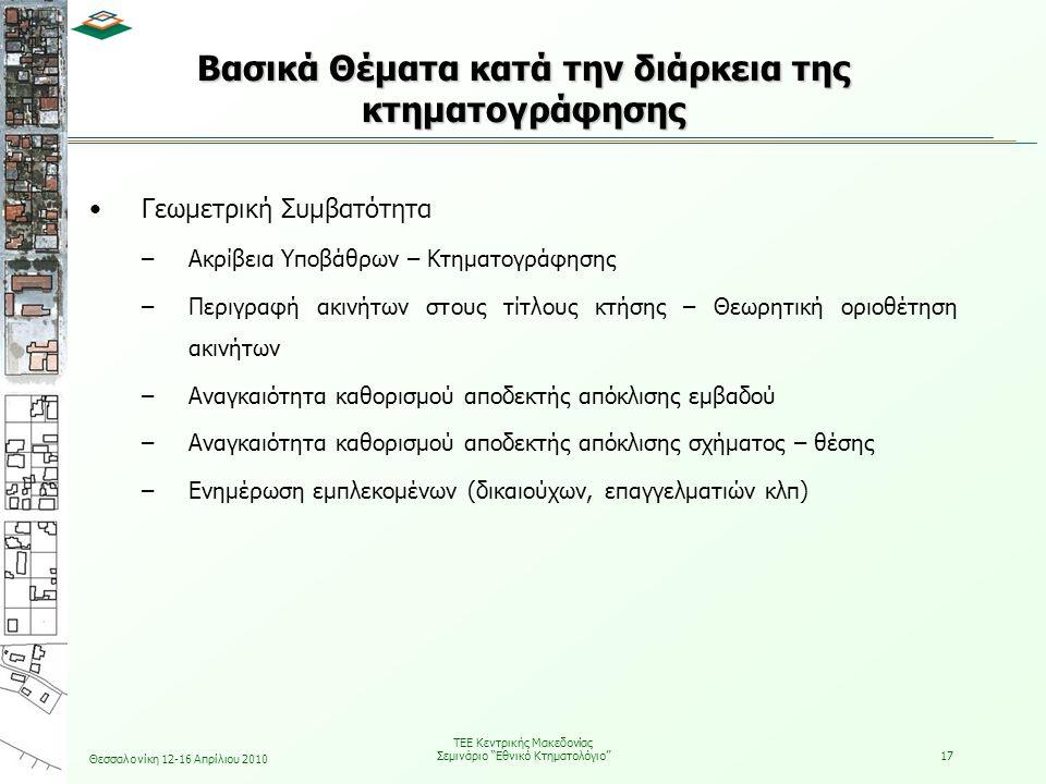 """Θεσσαλονίκη 12-16 Απρίλιου 2010 ΤΕΕ Κεντρικής Μακεδονίας Σεμινάριο """"Εθνικό Κτηματολόγιο""""17 Βασικά Θέματα κατά την διάρκεια της κτηματογράφησης Γεωμετρ"""
