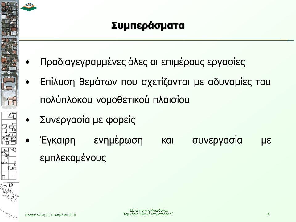 """Θεσσαλονίκη 12-16 Απρίλιου 2010 ΤΕΕ Κεντρικής Μακεδονίας Σεμινάριο """"Εθνικό Κτηματολόγιο""""18 Συμπεράσματα Προδιαγεγραμμένες όλες οι επιμέρους εργασίες Ε"""