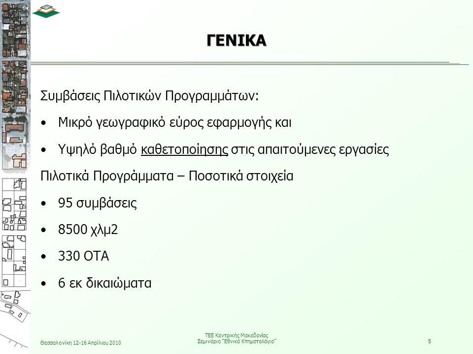 Θεσσαλονίκη 12-16 Απρίλιου 2010 ΤΕΕ Κεντρικής Μακεδονίας Σεμινάριο Εθνικό Κτηματολόγιο 6 ΣΤΑΔΙΑ ΠΙΛΟΤΙΚΩΝ ΠΡΟΓΡΑΜΜΑΤΩΝ Σύνταξη υποβάθρων Συλλογή δηλώσεων Σύνταξη κτηματολογικών διαγραμμάτων & πινάκων αναρτήσεων Αναρτήσεις Α & Β Επεξεργασία αποφάσεων επιτροπών – Αναμόρφωση κτηματολογικών στοιχείων