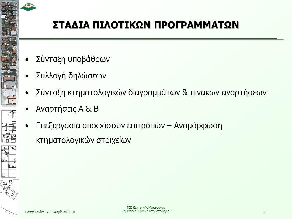 Θεσσαλονίκη 12-16 Απρίλιου 2010 ΤΕΕ Κεντρικής Μακεδονίας Σεμινάριο Εθνικό Κτηματολόγιο 17 Βασικά Θέματα κατά την διάρκεια της κτηματογράφησης Γεωμετρική Συμβατότητα –Ακρίβεια Υποβάθρων – Κτηματογράφησης –Περιγραφή ακινήτων στους τίτλους κτήσης – Θεωρητική οριοθέτηση ακινήτων –Αναγκαιότητα καθορισμού αποδεκτής απόκλισης εμβαδού –Αναγκαιότητα καθορισμού αποδεκτής απόκλισης σχήματος – θέσης –Ενημέρωση εμπλεκομένων (δικαιούχων, επαγγελματιών κλπ)