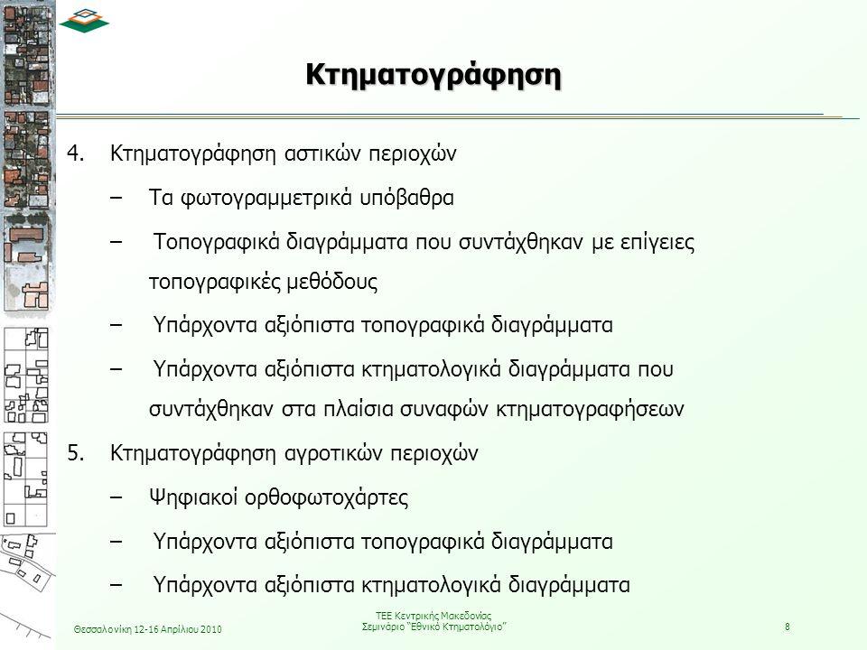 Θεσσαλονίκη 12-16 Απρίλιου 2010 ΤΕΕ Κεντρικής Μακεδονίας Σεμινάριο Εθνικό Κτηματολόγιο 9 Κτηματογράφηση 6.Αξιοποίηση των υπαρχόντων στοιχείων Ποια είναι τα υπάρχοντα τοπογραφικά και κτηματολογικά διαγράμματα Ποια από τα παραπάνω είναι αξιόπιστα με ποιο τρόπο τα αξιολογώ Πως τα ενσωματώνω στην κτηματογράφηση 6.1Συλλογή υπαρχόντων κτηματολογικών στοιχείων Συστηματική συνεργασία με τις αρμόδιες υπηρεσίες