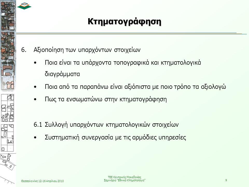 Θεσσαλονίκη 12-16 Απρίλιου 2010 ΤΕΕ Κεντρικής Μακεδονίας Σεμινάριο Εθνικό Κτηματολόγιο 10 Συλλογή υπαρχόντων κτηματολογικών στοιχείων  Επίλυση θεμάτων που σχετίζονται με : Απαλλοτριώσεις που συντελέστηκαν κατά τη διάρκεια της κτηματογράφησης.