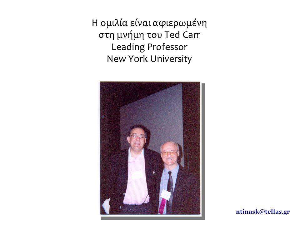 Η ομιλία είναι αφιερωμένη στη μνήμη του Ted Carr Leading Professor New York University ntinask@tellas.gr