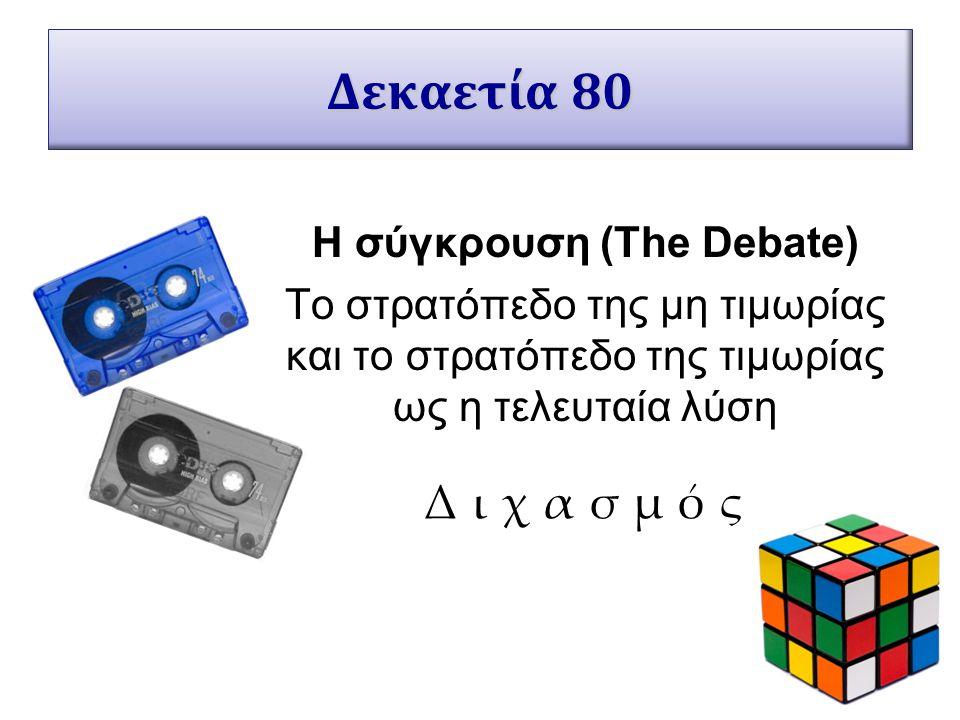 Δεκαετία 80 Η σύγκρουση (The Debate) Το στρατόπεδο της μη τιμωρίας και το στρατόπεδο της τιμωρίας ως η τελευταία λύση Διχασμός
