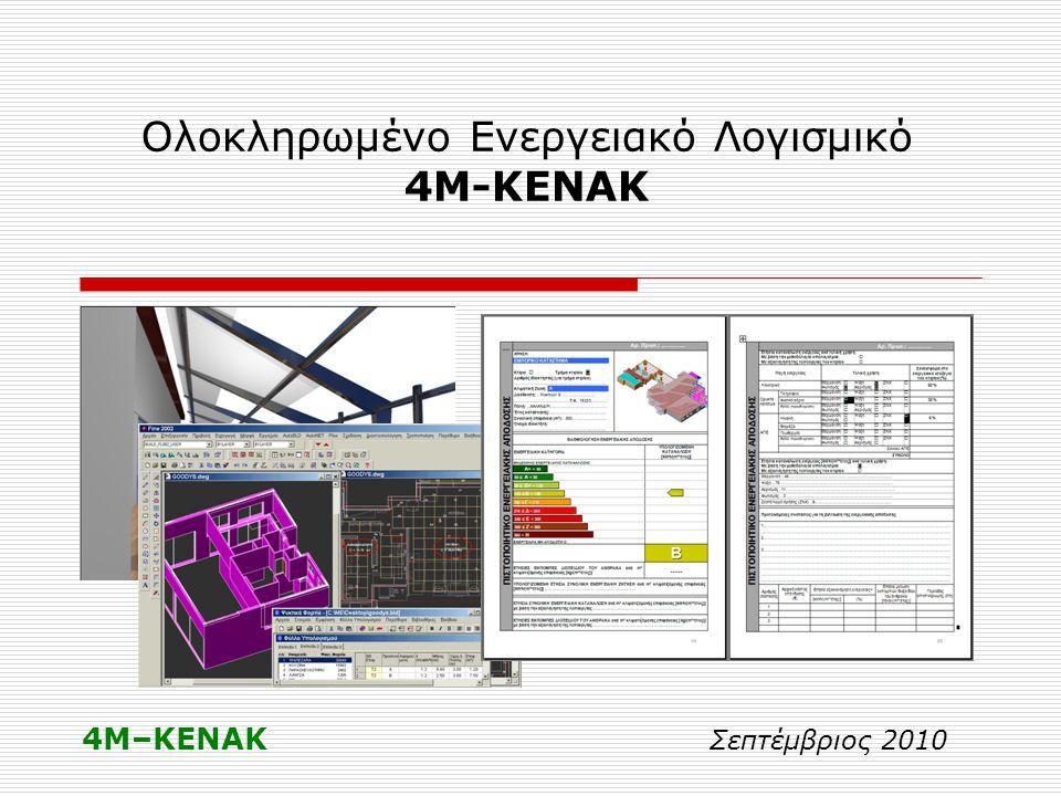 Ολοκληρωμένο Ενεργειακό Λογισμικό 4Μ-ΚΕΝΑΚ 4M–KENAK Σεπτέμβριος 2010