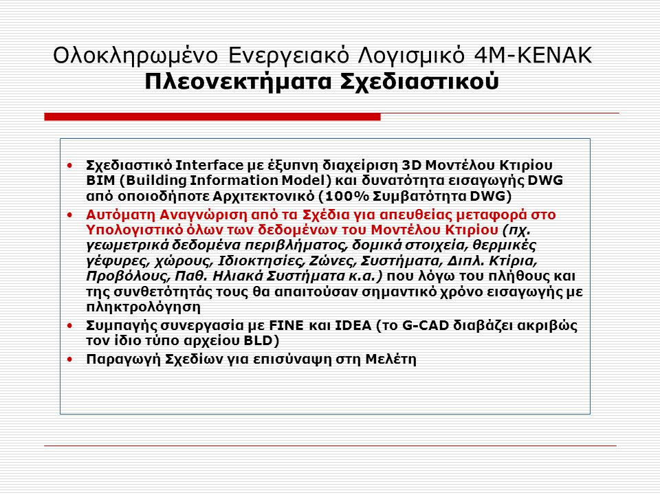 Ολοκληρωμένο Ενεργειακό Λογισμικό 4Μ-ΚΕΝΑΚ Πλεονεκτήματα Σχεδιαστικού Σχεδιαστικό Interface με έξυπνη διαχείριση 3D Μοντέλου Κτιρίου BIM (Building Inf