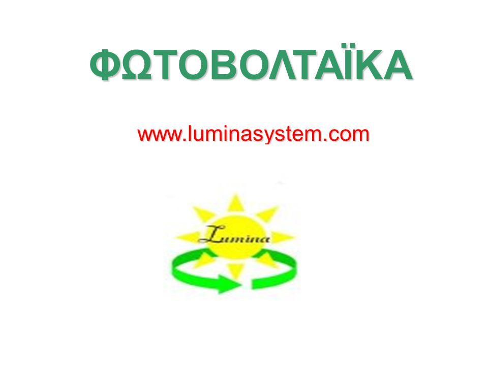 www.luminasystem.com ΦΩΤΟΒΟΛΤΑΪΚΑ