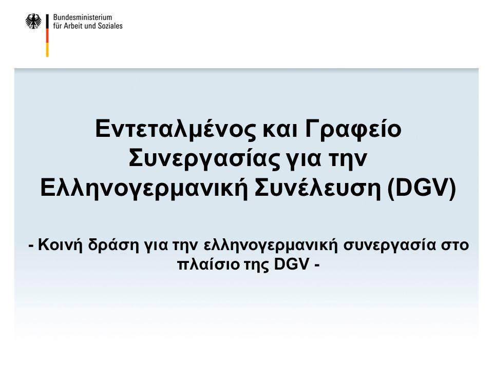 Εντεταλμένος και Γραφείο Συνεργασίας για την Ελληνογερμανική Συνέλευση (DGV) - Κοινή δράση για την ελληνογερμανική συνεργασία στο πλαίσιο της DGV -