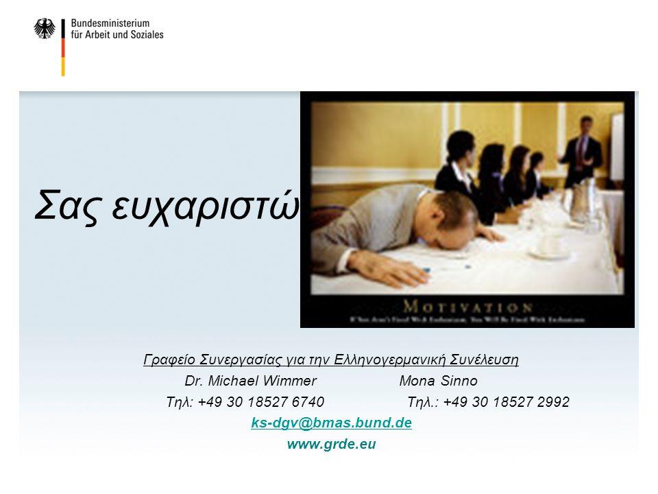 Σας ευχαριστώ πολύ. Επαφή: Γραφείο Συνεργασίας για την Ελληνογερμανική Συνέλευση Dr.