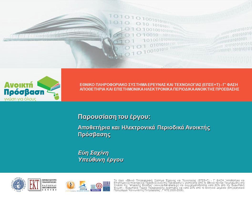 Το έργο «Εθνικό Πληροφοριακό Σύστημα Έρευνας και Τεχνολογίας (ΕΠΣΕ+Τ) - Γ' ΦΑΣΗ