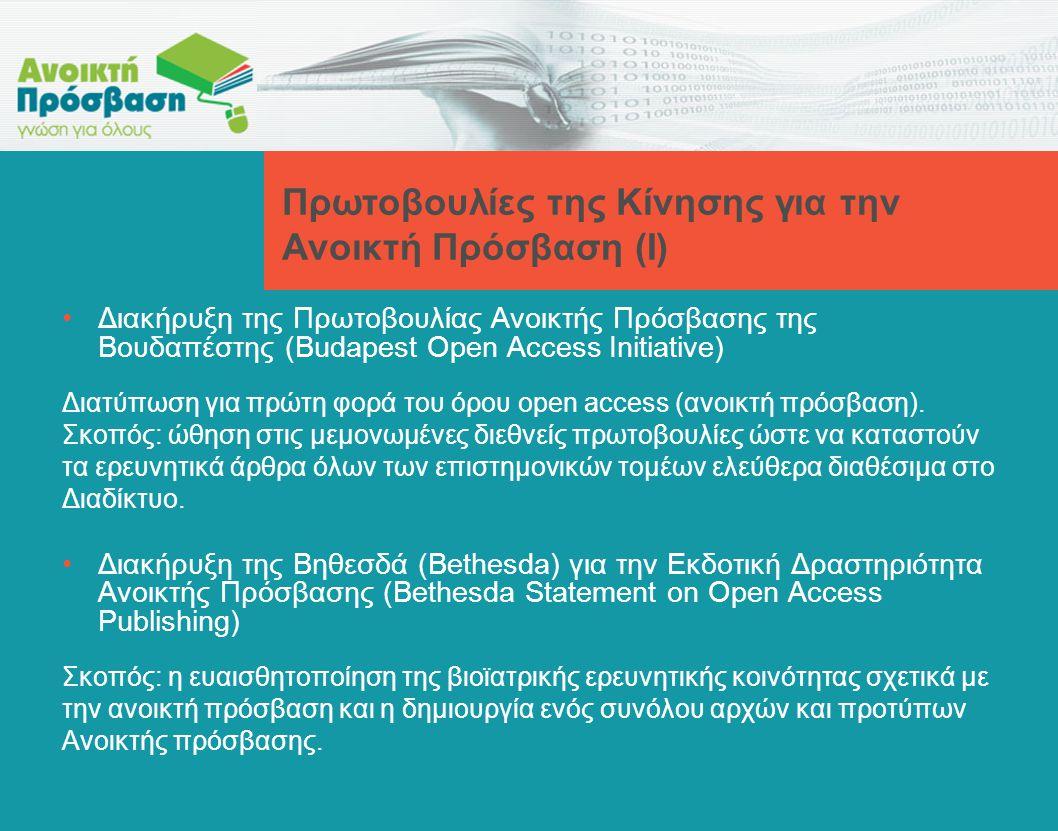 Διακήρυξη της Πρωτοβουλίας Ανοικτής Πρόσβασης της Βουδαπέστης (Budapest Open Access Initiative) Διατύπωση για πρώτη φορά του όρου open access (ανοικτή