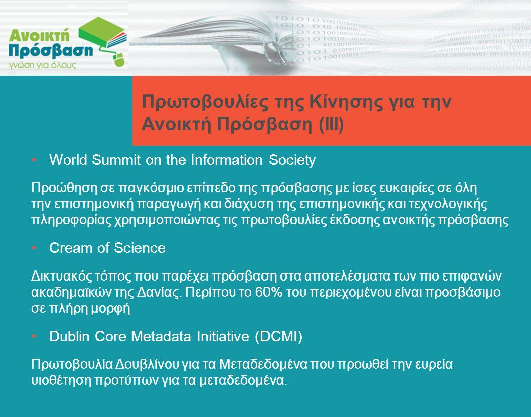 World Summit on the Information Society Προώθηση σε παγκόσμιο επίπεδο της πρόσβασης με ίσες ευκαιρίες σε όλη την επιστημονική παραγωγή και διάχυση της