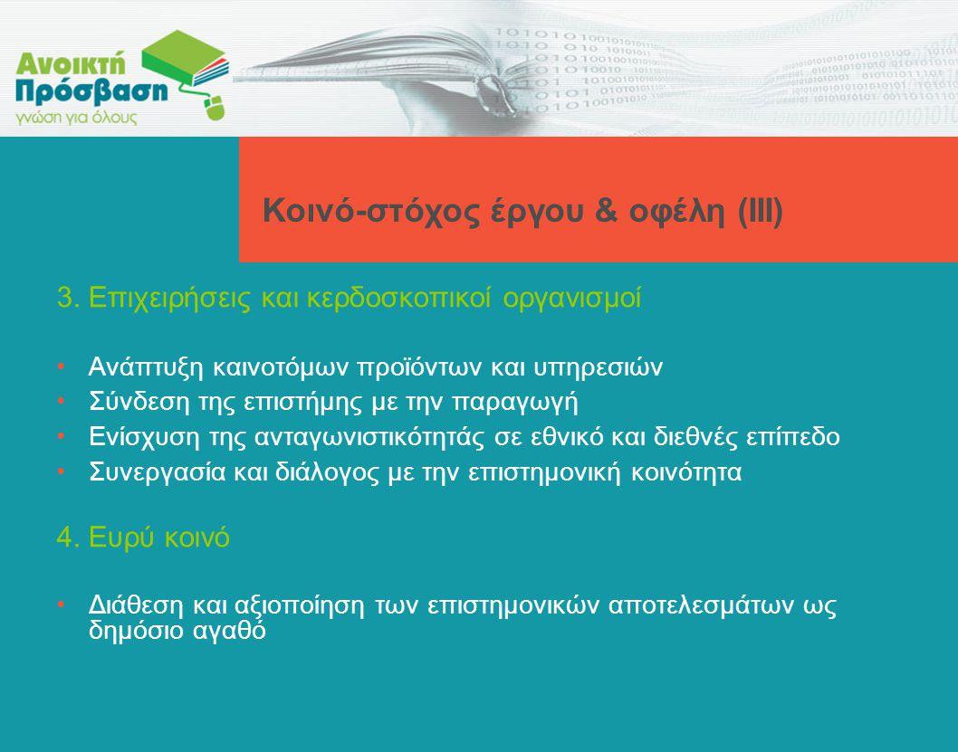 3. Επιχειρήσεις και κερδοσκοπικοί οργανισμοί Ανάπτυξη καινοτόμων προϊόντων και υπηρεσιών Σύνδεση της επιστήμης με την παραγωγή Ενίσχυση της ανταγωνιστ