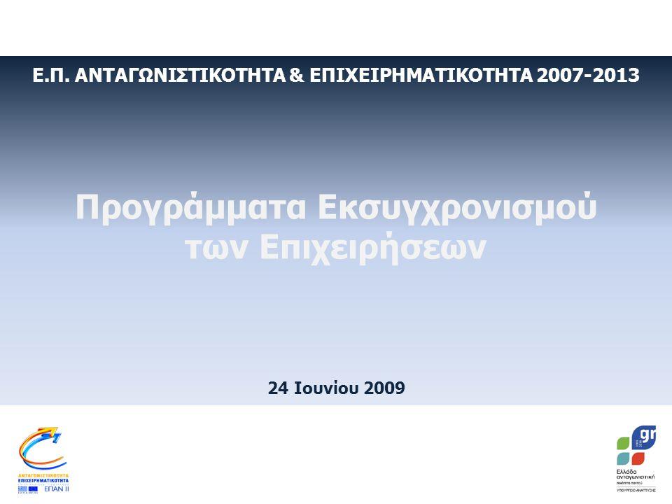 Ε.Π. ΑΝΤΑΓΩΝΙΣΤΙΚΟΤΗΤΑ & ΕΠΙΧΕΙΡΗΜΑΤΙΚΟΤΗΤΑ 2007-2013 Προγράμματα Εκσυγχρονισμού των Επιχειρήσεων 24 Ιουνίου 2009