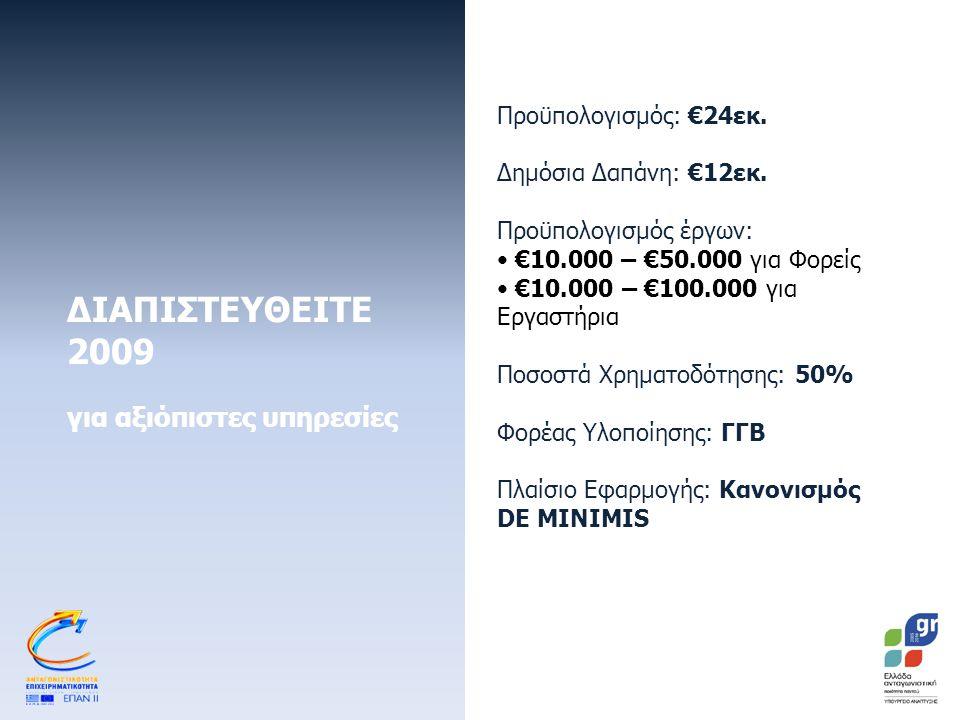 ΔΙΑΠΙΣΤΕΥΘΕΙΤΕ 2009 για αξιόπιστες υπηρεσίες Προϋπολογισμός: €24εκ.