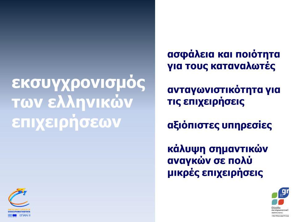 εκσυγχρονισμός των ελληνικών επιχειρήσεων ασφάλεια και ποιότητα για τους καταναλωτές ανταγωνιστικότητα για τις επιχειρήσεις αξιόπιστες υπηρεσίες κάλυψη σημαντικών αναγκών σε πολύ μικρές επιχειρήσεις