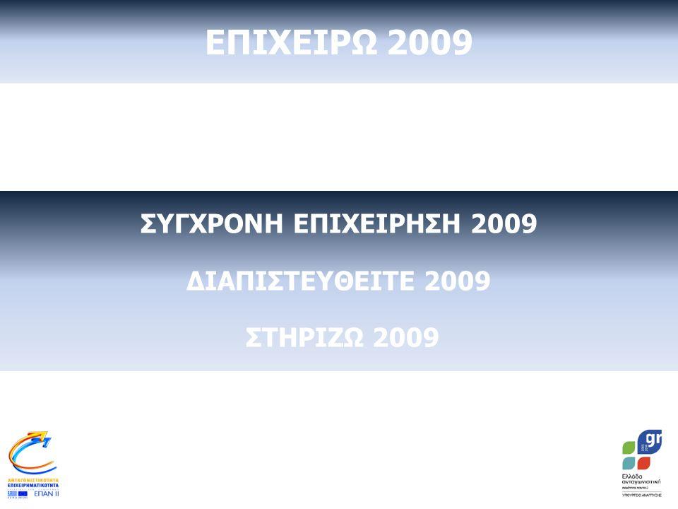 ΣΥΓΧΡΟΝΗ ΕΠΙΧΕΙΡΗΣΗ 2009 ΔΙΑΠΙΣΤΕΥΘΕΙΤΕ 2009 ΣΤΗΡΙΖΩ 2009 ΕΠΙΧΕΙΡΩ 2009