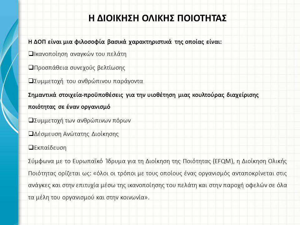 Η ΔΙΟΙΚΗΣΗ ΟΛΙΚΗΣ ΠΟΙΟΤΗΤΑΣ Η ΔΟΠ είναι μια φιλοσοφία βασικά χαρακτηριστικά της οποίας είναι:  Ικανοποίηση αναγκών του πελάτη  Προσπάθεια συνεχούς β