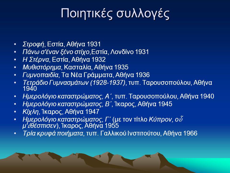 Ποιητικές συλλογές Στροφή, Εστία, Αθήνα 1931 Πάνω σ έναν ξένο στίχο,Εστία, Λονδίνο 1931 Η Στέρνα, Εστία, Αθήνα 1932 Μυθιστόρημα, Κασταλία, Αθήνα 1935 Γυμνοπαιδία, Τα Νέα Γράμματα, Αθήνα 1936 Τετράδιο Γυμνασμάτων (1928-1937), τυπ.