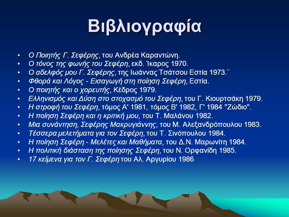 Μεταφράσεις Θ.Σ. Έλιοτ, Η έρημη χώρα και άλλα ποιήματα, Ίκαρος, Αθήνα 1949 Θ.