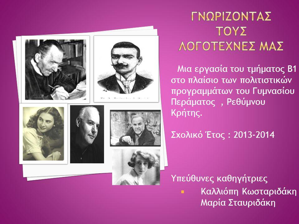 Τα έργα του διαδραματίζονται στην Αθήνα και τη Ζάκυνθο.