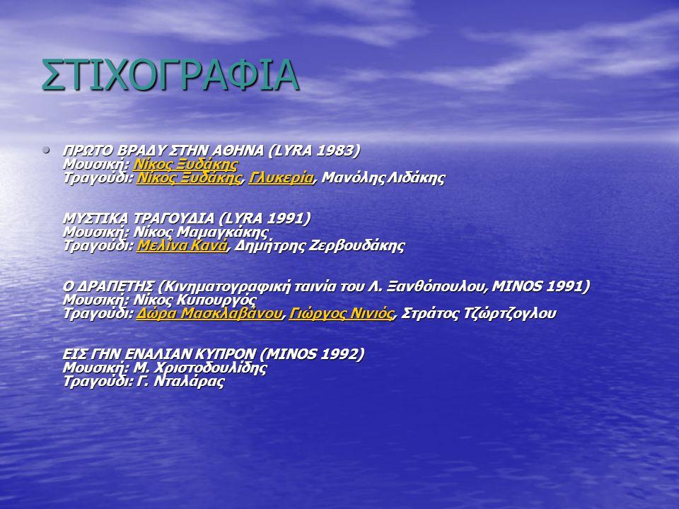 ΣΤΙΧΟΓΡΑΦΙΑ ΠΡΩΤΟ ΒΡΑΔΥ ΣΤΗΝ ΑΘΗΝΑ (LYRA 1983) Μουσική: Νίκος Ξυδάκης Τραγούδι: Νίκος Ξυδάκης, Γλυκερία, Μανόλης Λιδάκης ΜΥΣΤΙΚΑ ΤΡΑΓΟΥΔΙΑ (LYRA 1991)