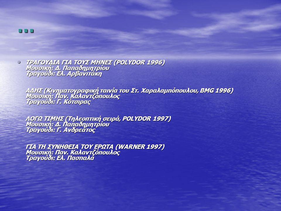 … ΤΡΑΓΟΥΔΙΑ ΓΙΑ ΤΟΥΣ ΜΗΝΕΣ (POLYDOR 1996) Μουσική: Δ. Παπαδημητρίου Τραγούδι: Ελ. Αρβανιτάκη ΑΔΗΣ (Κινηματογραφική ταινία του Στ. Χαραλαμπόπουλου, BMG