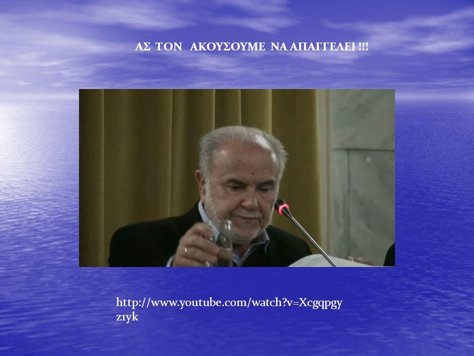 ΑΣ ΤΟΝ ΑΚΟΥΣΟΥΜΕ ΝΑ ΑΠΑΓΓΕΛΕΙ !!! http://www.youtube.com/watch?v=Xcgqpgy z1yk