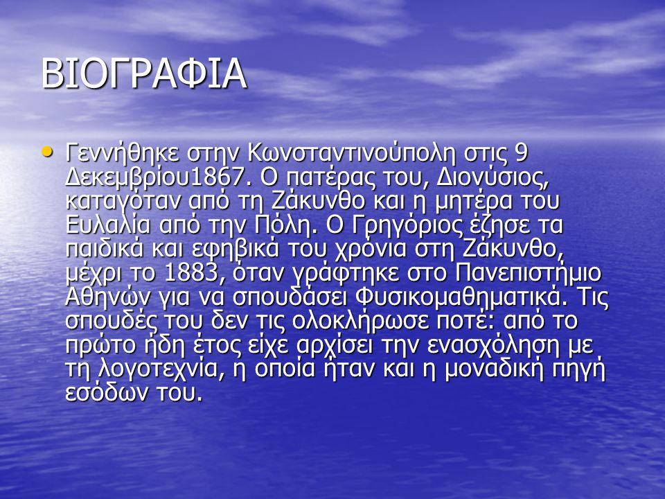 ΒΙΟΓΡΑΦΙΑ Γεννήθηκε στην Κωνσταντινούπολη στις 9 Δεκεμβρίου1867. Ο πατέρας του, Διονύσιος, καταγόταν από τη Ζάκυνθο και η μητέρα του Ευλαλία από την Π