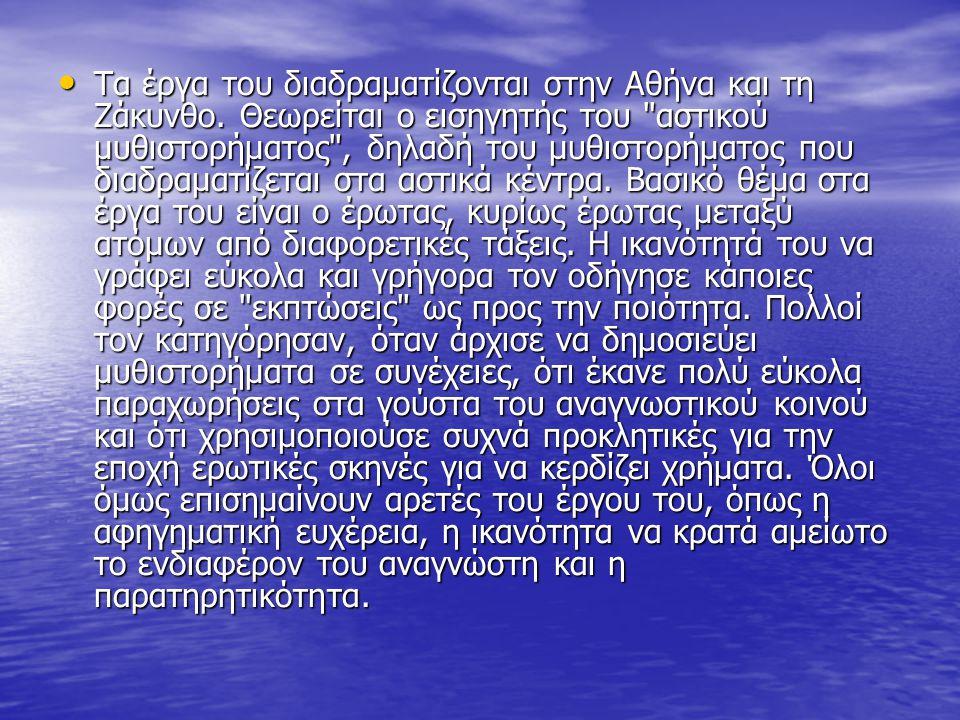 Τα έργα του διαδραματίζονται στην Αθήνα και τη Ζάκυνθο. Θεωρείται ο εισηγητής του