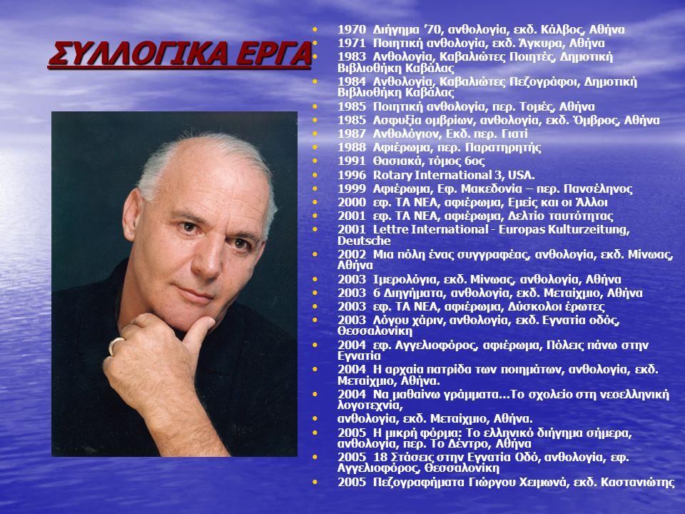 … ΤΡΑΓΟΥΔΙΑ ΓΙΑ ΤΟΥΣ ΜΗΝΕΣ (POLYDOR 1996) Μουσική: Δ.