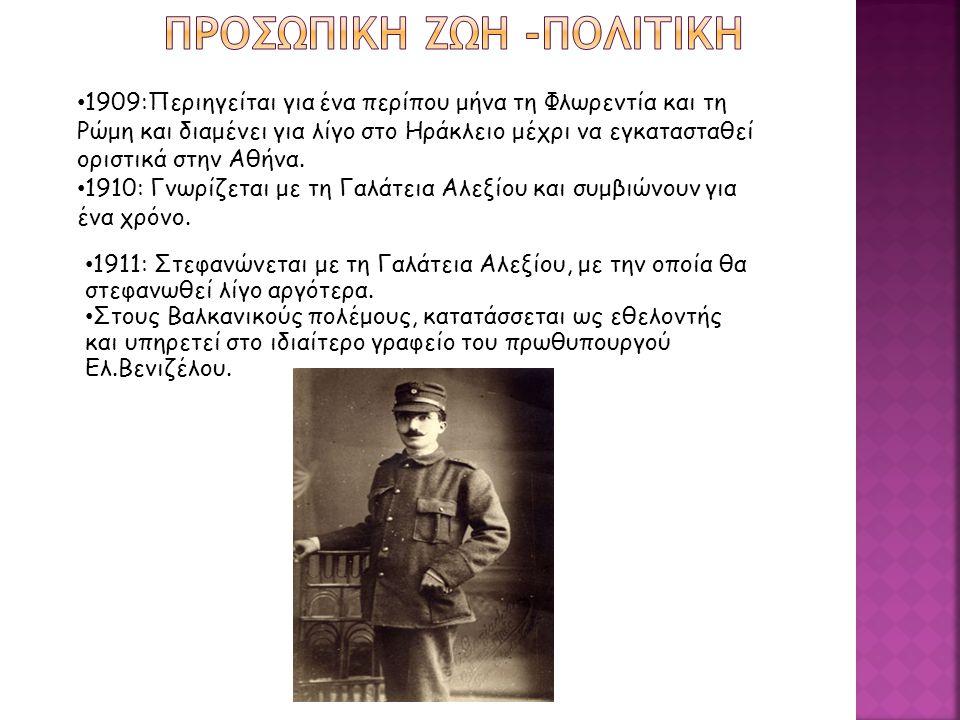 1909:Περιηγείται για ένα περίπου μήνα τη Φλωρεντία και τη Ρώμη και διαμένει για λίγο στο Ηράκλειο μέχρι να εγκατασταθεί οριστικά στην Αθήνα. 1910: Γνω