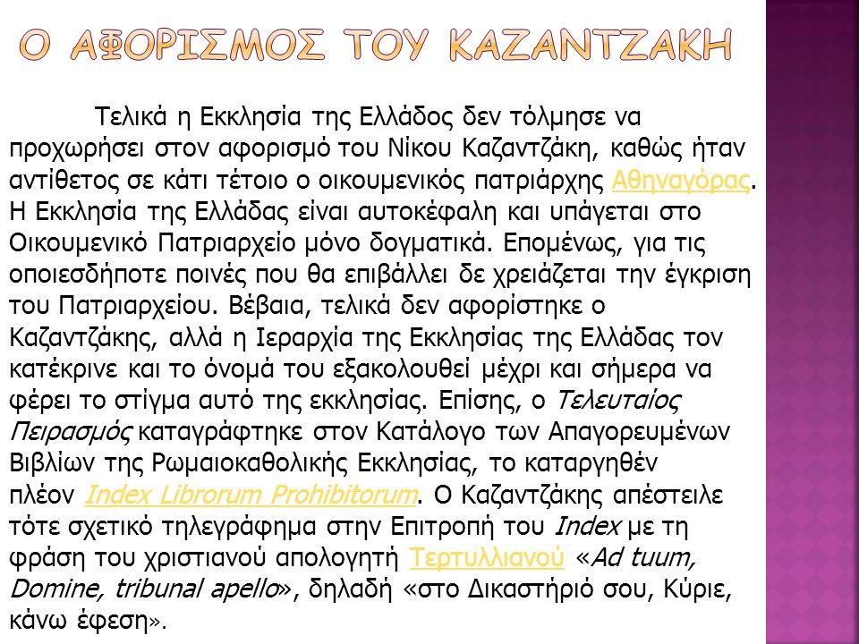 Τελικά η Εκκλησία της Ελλάδος δεν τόλμησε να προχωρήσει στον αφορισμό του Νίκου Καζαντζάκη, καθώς ήταν αντίθετος σε κάτι τέτοιο ο οικουμενικός πατριάρ